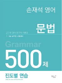 손재석 영어 문법 500제 진도별 연습
