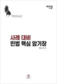 사례 대비 민법 핵심 암기장(2021)