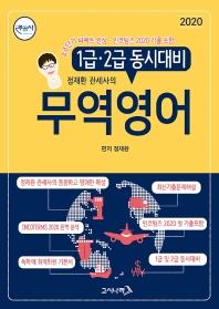 무꿈사 정재환 관세사의 무역영어 1급 2급 동시대비(2020)