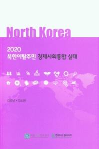 북한이탈주민 경제사회통합 실태(2020)
