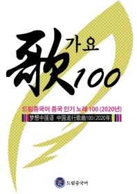 드림중국어 중국 인기 노래 100(2020)