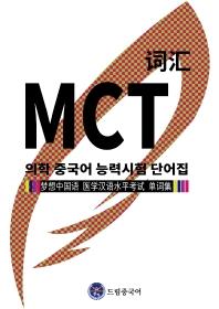 드림중국어 MCT(의학 중국어 능력 시험) 단어집