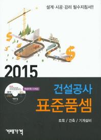 건설공사 표준 품셈 2015