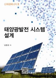 태양광 발전시스템 설계