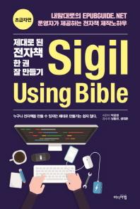 제대로 된 전자책 한권 잘 만들기 Sigil Using Bible 초급자편