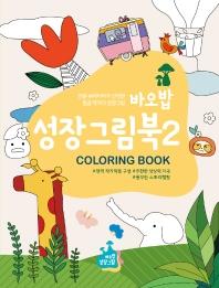 바오밥 성장그림북. 2