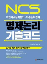 NCS 명제+논리 기출코드