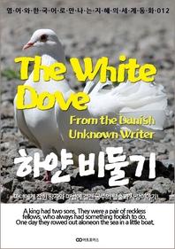 The White Dove (하얀 비둘기): 영어와 한국어로 만나는 지혜의 세계동화 012