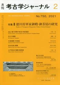考古學ジャ-ナル 2021.02