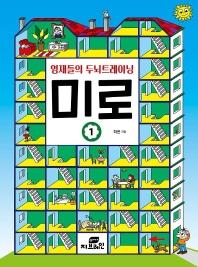 영재들의 두뇌트레이닝 미로. 1