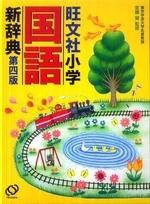 旺文社小學國語新辭典
