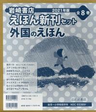 岩崎書店えほん新刊セット 外國のえほん 2021年版 8卷セット