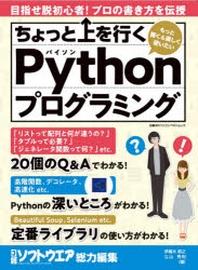 ちょっと上を行くPYTHONプログラミング