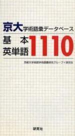 京大學術語彙デ―タベ―ス基本英單語1110