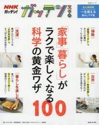 NHKガッテン!「家事」「暮らし」がラクで樂しくなる科學の黃金ワザ100
