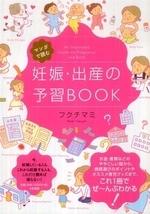 マンガで讀む妊娠.出産の豫習BOOK