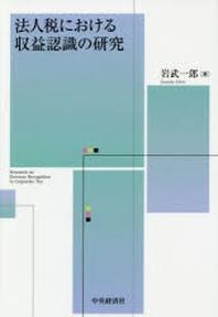 法人稅における收益認識の硏究