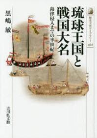 琉球王國と戰國大名 島津侵入までの半世紀