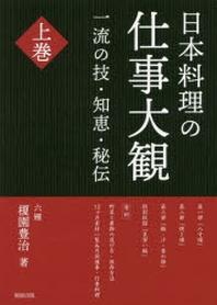 日本料理の仕事大觀 一流の技.知惠.秘傳 上卷