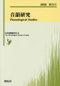 音韻硏究 第21號(2018)