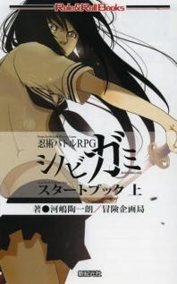 シノビガミスタ-トブック 忍術バトルRPG 上