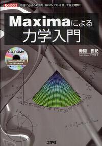 MAXIMAによる力學入門 物理に必須の知識を,無料のソフトを使って完全理解!