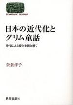 日本の近代化とグリム童話 時代による變化を讀み解く