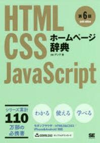 ホ-ムペ-ジ辭典 HTML CSS JAVASCRIPT