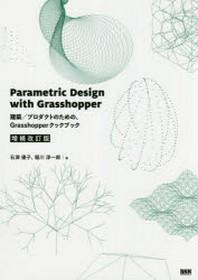 PARAMETRIC DESIGN WITH GRASSHOPPER 建築/プロダクトのための,GRASSHOPPERクックブック