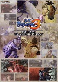戰國BASARA3ビジュアル&スト―リ―ア―カイブ