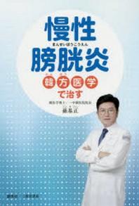 慢性膀胱炎-韓方醫學で治す