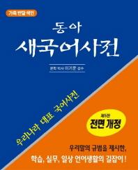 동아 새국어사전(전면개정)(제5판)(가죽반달색인)