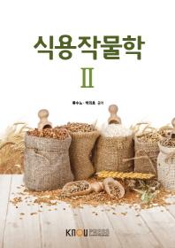 식용작물학2(1학기, 워크북포함)