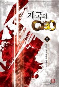 제국의 CEO. 3: 서부 여행