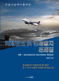 조종사관제사를 위한 비행정보 및 관제절차 문제집(2019)