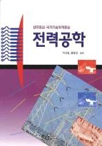 전력공학(실무중심 국가기술자격중심)