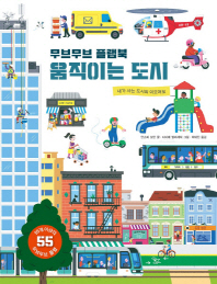 무브무브 플랩북: 움직이는 도시
