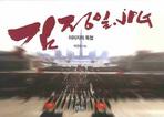 김정일 JPG: 이미지의 독점