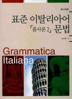 표준 이탈리아어 문법: 품사론 2(제2개정판)