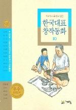 두고두고 읽고 싶은 한국대표 창작동화 10