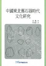 중국동북구석기시대 문화연구