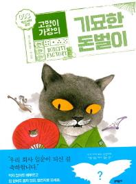고양이 가장의 기묘한 돈벌이. 3(완결): 박스시티공장
