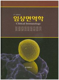 임상면역학