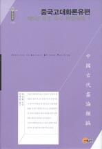 중국고대화론유편: 화조 축수 매란국죽. 1(제5편)