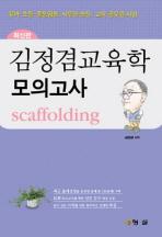 김정겸교육학 모의고사 SCAFFOLDING(2011)(8절)