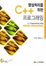 영상처리를 위한 C++ 프로그래밍