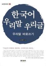 한국어 우리말 우리글: 우리말 바로쓰기