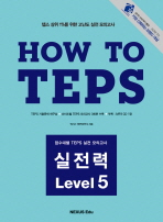 HOW TO TEPS 실전력 LEVEL. 5