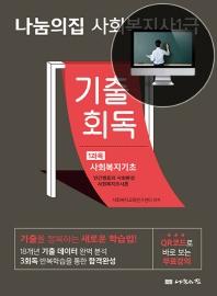나눔의집 사회복지기초 기출회독(사회복지사 1급 1과목)(2021)