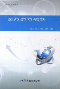 2000년대 북한경제 종합평가
